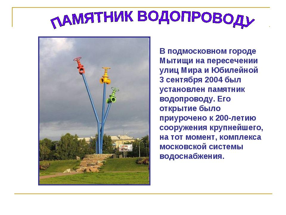 В подмосковном городе Мытищи на пересечении улиц Мира и Юбилейной 3 сентября...
