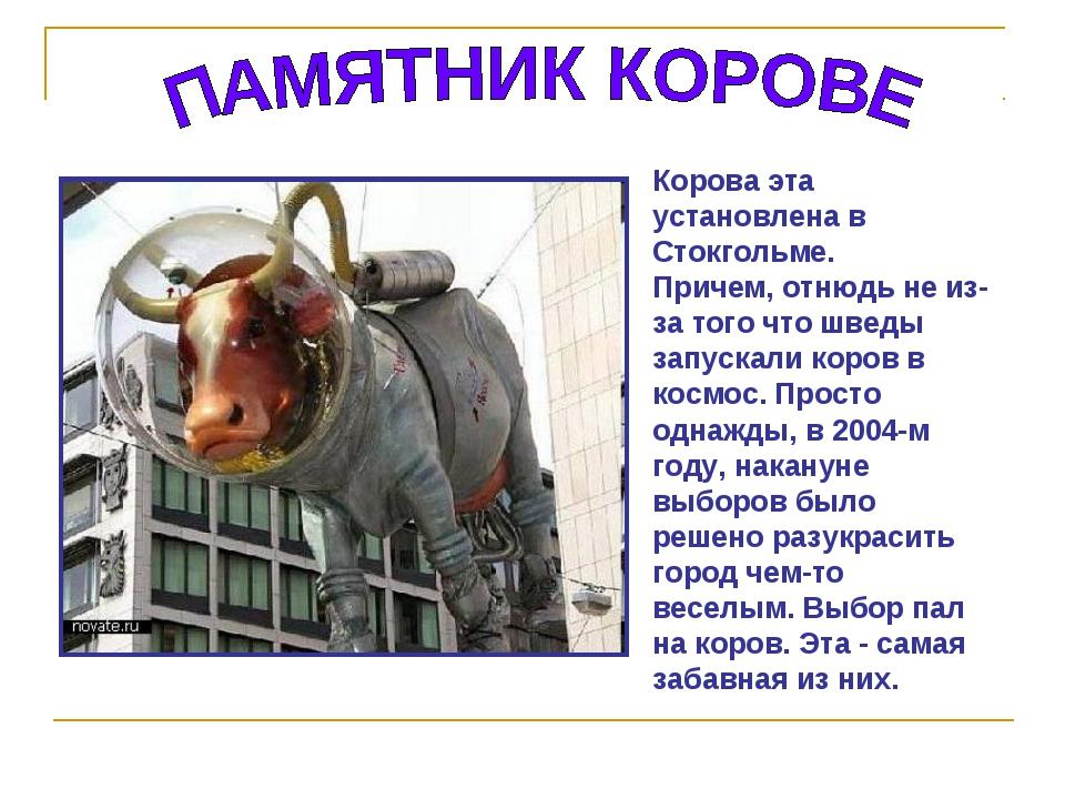 Корова эта установлена в Стокгольме. Причем, отнюдь не из-за того что шведы з...