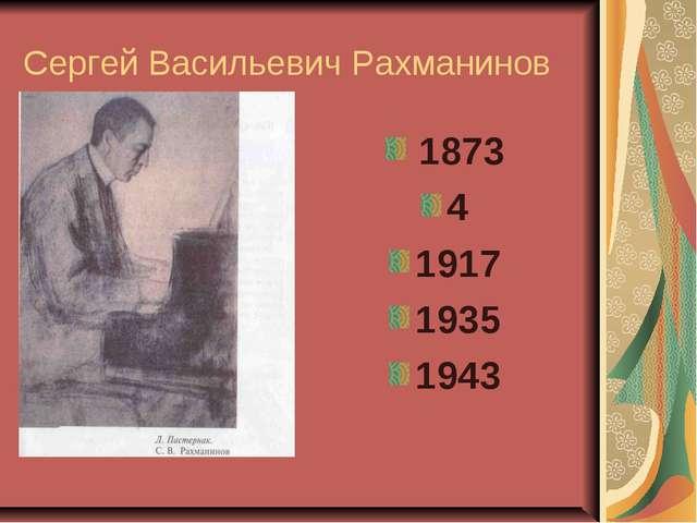 Сергей Васильевич Рахманинов 1873 4 1917 1935 1943