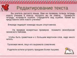 Редактирование текста Вы учитель русского языка. Вам на проверку попала тетра