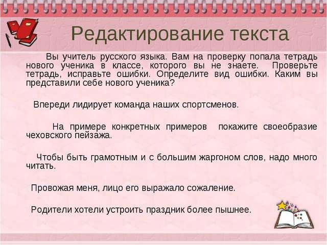 Редактирование текста Вы учитель русского языка. Вам на проверку попала тетра...