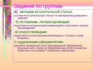 Задание по группам а) авторам вступительной статьи: составьте вступительную с