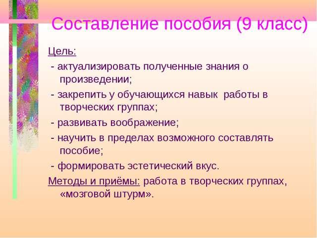 Составление пособия (9 класс) Цель: - актуализировать полученные знания о про...