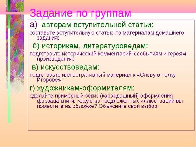 Задание по группам а) авторам вступительной статьи: составьте вступительную с...