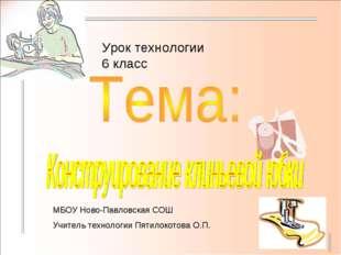 Урок технологии 6 класс МБОУ Ново-Павловская СОШ Учитель технологии Пятилокот