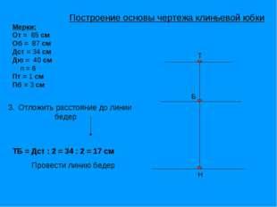 Т Б Н Мерки: От = 65 см Об = 87 см Дст = 34 см Дю = 40 см n = 6 Пт = 1 см Пб