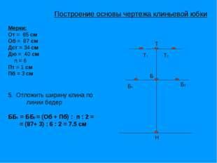 Т Б Н Т1 Т2 Б1 Б2 Мерки: От = 65 см Об = 87 см Дст = 34 см Дю = 40 см n = 6 П