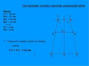 Т Б Н Т1 Т2 Н1 Н2 Б1 Б2 Т4 Мерки: От = 65 см Об = 87 см Дст = 34 см Дю = 40 с