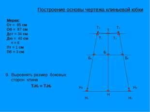 Т Б Н Т1 Т2 Н1 Н2 Б1 Б2 Т4 Н3 Н4 Мерки: От = 65 см Об = 87 см Дст = 34 см Дю