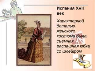Испания XVII век Характерной деталью женского костюма была съемная распашная
