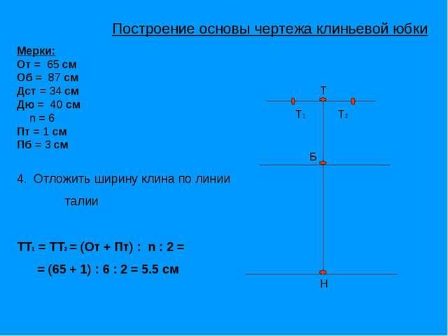 Т Б Н Т1 Т2 Мерки: От = 65 см Об = 87 см Дст = 34 см Дю = 40 см n = 6 Пт = 1...