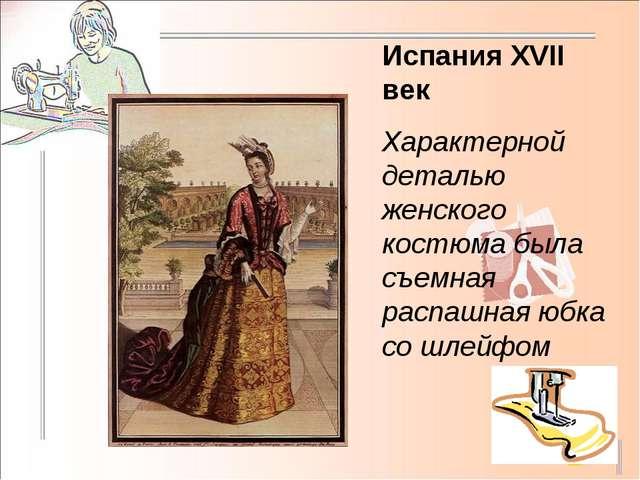 Испания XVII век Характерной деталью женского костюма была съемная распашная...