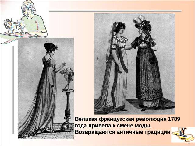 Великая французская революция 1789 года привела к смене моды. Возвращаются ан...
