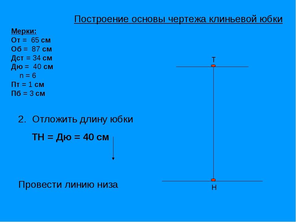 Т Н Мерки: От = 65 см Об = 87 см Дст = 34 см Дю = 40 см n = 6 Пт = 1 см Пб =...