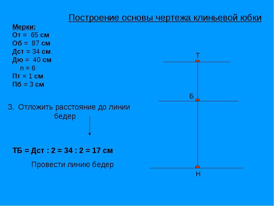 Т Б Н Мерки: От = 65 см Об = 87 см Дст = 34 см Дю = 40 см n = 6 Пт = 1 см Пб...
