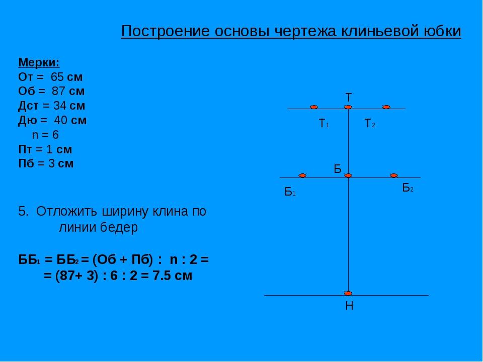 Т Б Н Т1 Т2 Б1 Б2 Мерки: От = 65 см Об = 87 см Дст = 34 см Дю = 40 см n = 6 П...