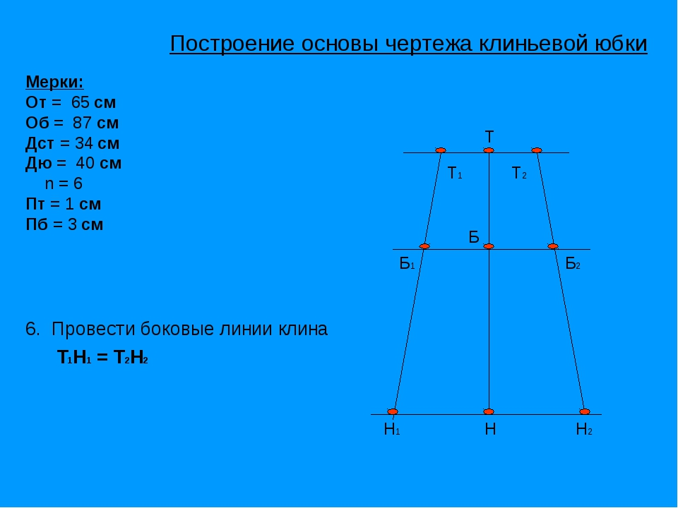 Т Б Н Т1 Т2 Н1 Н2 Б1 Б2 Мерки: От = 65 см Об = 87 см Дст = 34 см Дю = 40 см n...