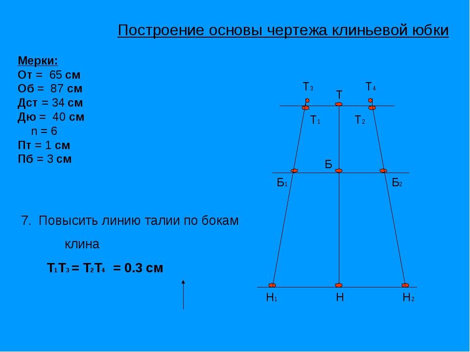 Т Б Н Т1 Т2 Н1 Н2 Б1 Б2 Т4 Мерки: От = 65 см Об = 87 см Дст = 34 см Дю = 40 с...