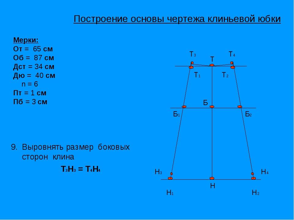 Т Б Н Т1 Т2 Н1 Н2 Б1 Б2 Т4 Н3 Н4 Мерки: От = 65 см Об = 87 см Дст = 34 см Дю...