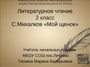Литературное чтение 2 класс С.Михалков «Мой щенок» Учитель начальных классов