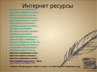 Интернет ресурсы http://timeua.info/280809/7352… http://www.audiobuki.ru/miha