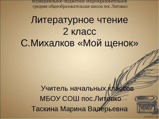 Литературное чтение 2 класс С.Михалков «Мой щенок» Учитель начальных классов...