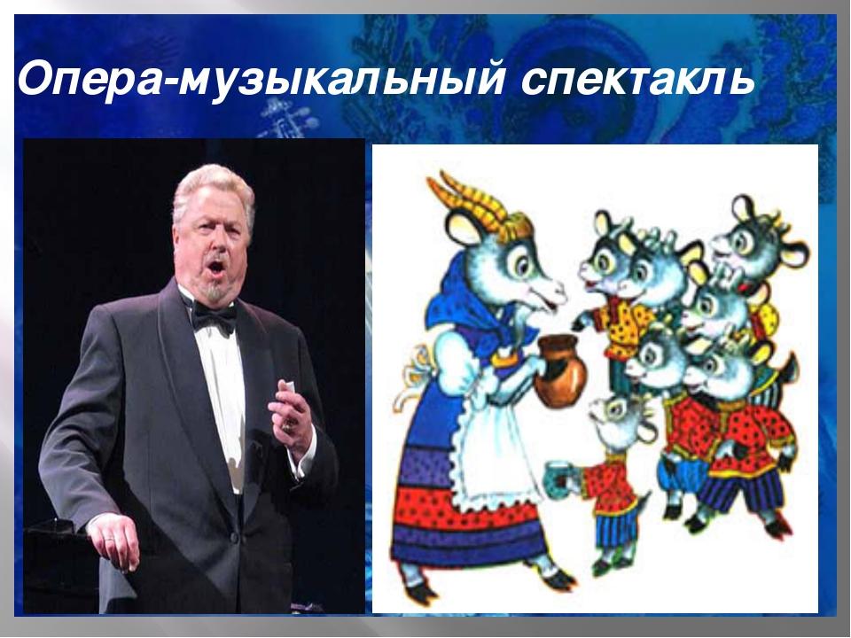 Опера-музыкальный спектакль