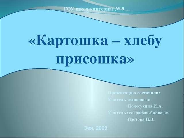 Презентацию составили: Учитель технологии Почесухина И.А. Учитель географии-...