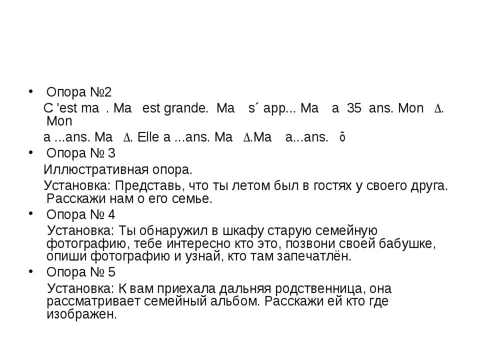 Опора №2 C 'est maٱ. Ma ٱest grande. Ma ٱ s´ app... Ma ٱ a 35 ans. Mon ٱ∆. Mo...