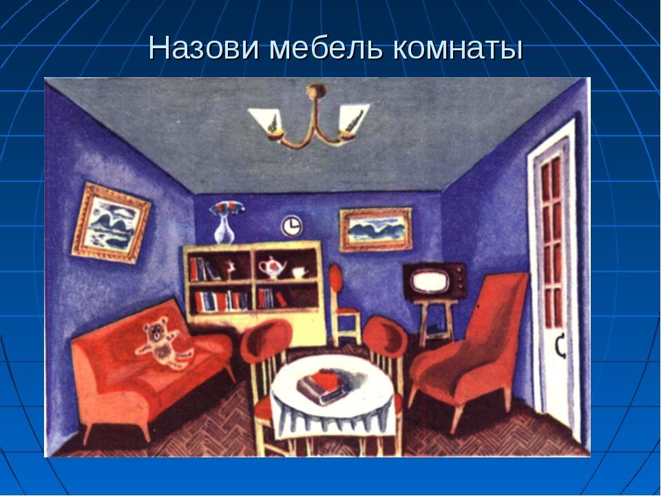 Назови мебель комнаты