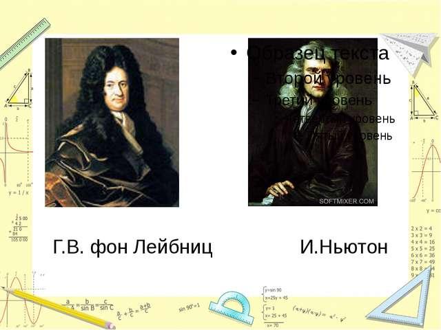 Г.В. фон Лейбниц И.Ньютон