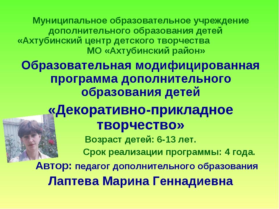 Муниципальное образовательное учреждение дополнительного образования детей «А...