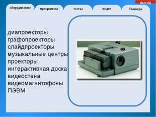 оборудование программы Выводы тесты видео выход 1. Интенсификация урока 2. П