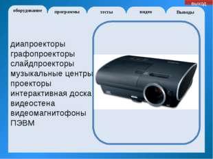 диапроекторы графопроекторы слайдпроекторы музыкальные центры проекторы интер