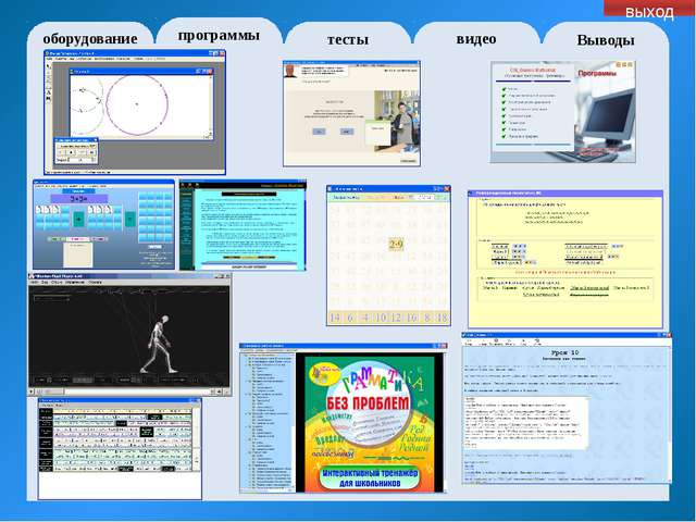 оборудование программы Выводы тесты видео выход просмотр