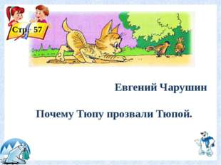 Евгений Чарушин Почему Тюпу прозвали Тюпой. Стр. 57 FokinaLida.75