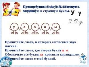 Почему буквы У, А, О, И, Ы взялись за руки? Сравните письменную и печатную за