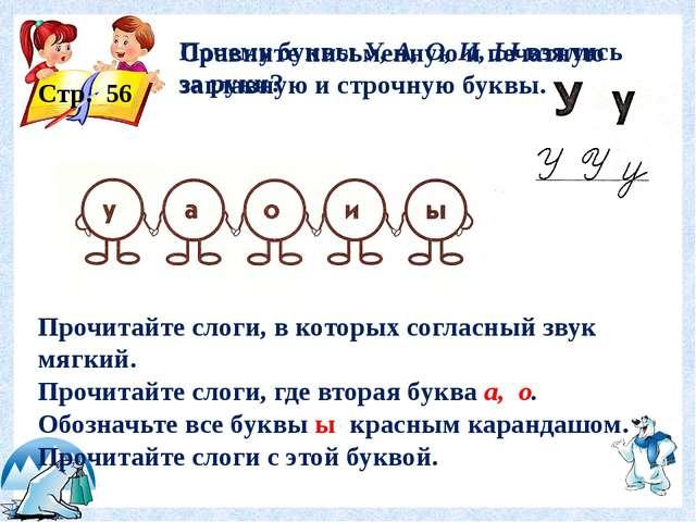Почему буквы У, А, О, И, Ы взялись за руки? Сравните письменную и печатную за...
