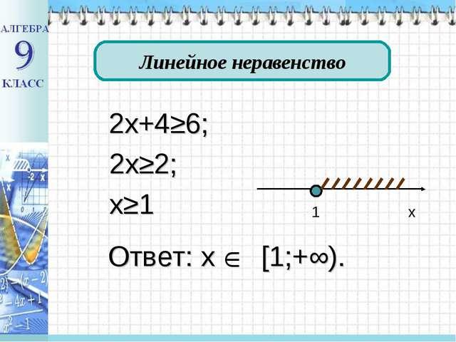 2х+4≥6; 2х≥2; х≥1 Линейное неравенство 1 х
