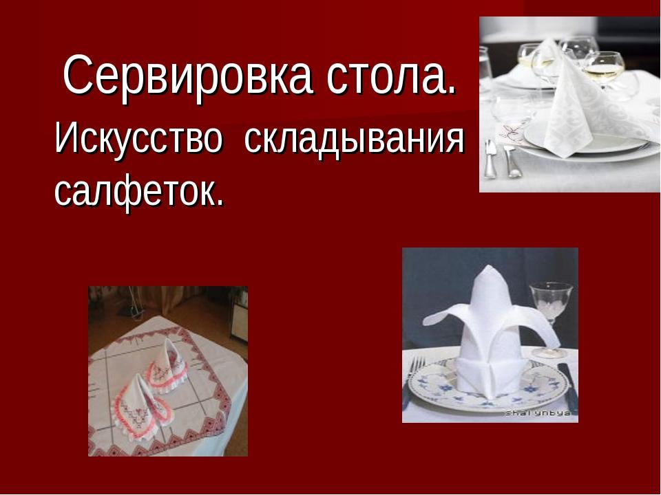 Сервировка стола. Искусство складывания салфеток.