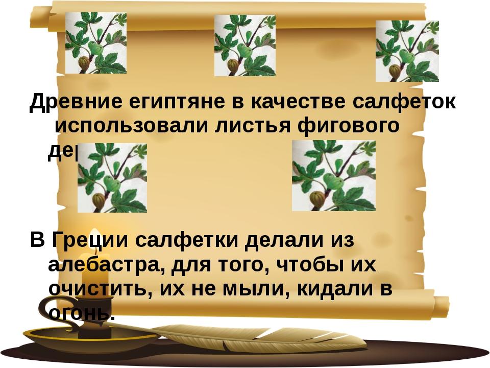 Древние египтяне в качестве салфеток использовали листья фигового дерева. В Г...