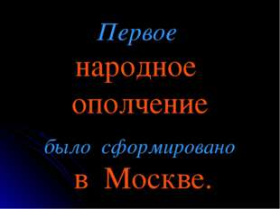 Первое народное ополчение было сформировано в Москве.