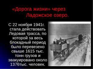 «Дорога жизни» через Ладожское озеро. С 22 ноября 1941г. стала действовать Ле