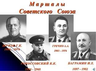 М а р ш а л ы Советского Союза ЖУКОВ Г.К. 1896 - 1974 РОКОССОВСКИЙ К.К. 1896