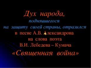 Дух народа, поднявшегося на защиту своей страны, отразился в песне А.В. Алек