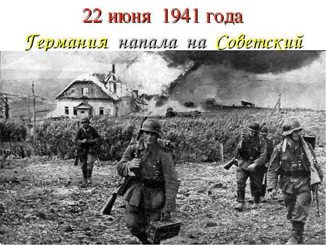 22 июня 1941 года Германия напала на Советский Союз