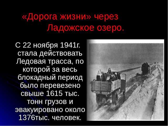 «Дорога жизни» через Ладожское озеро. С 22 ноября 1941г. стала действовать Ле...