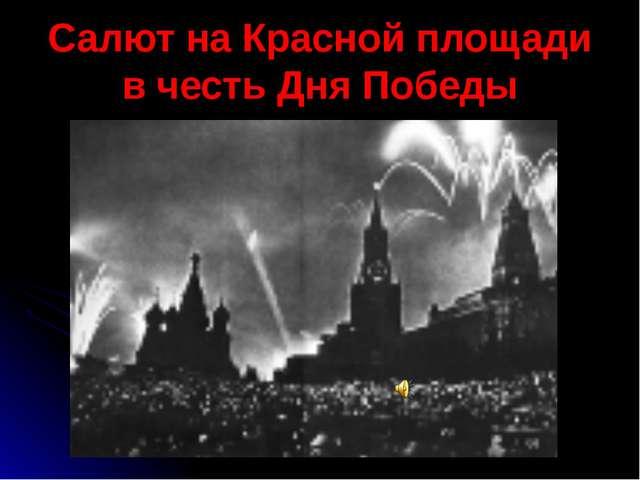 Салют на Красной площади в честь Дня Победы