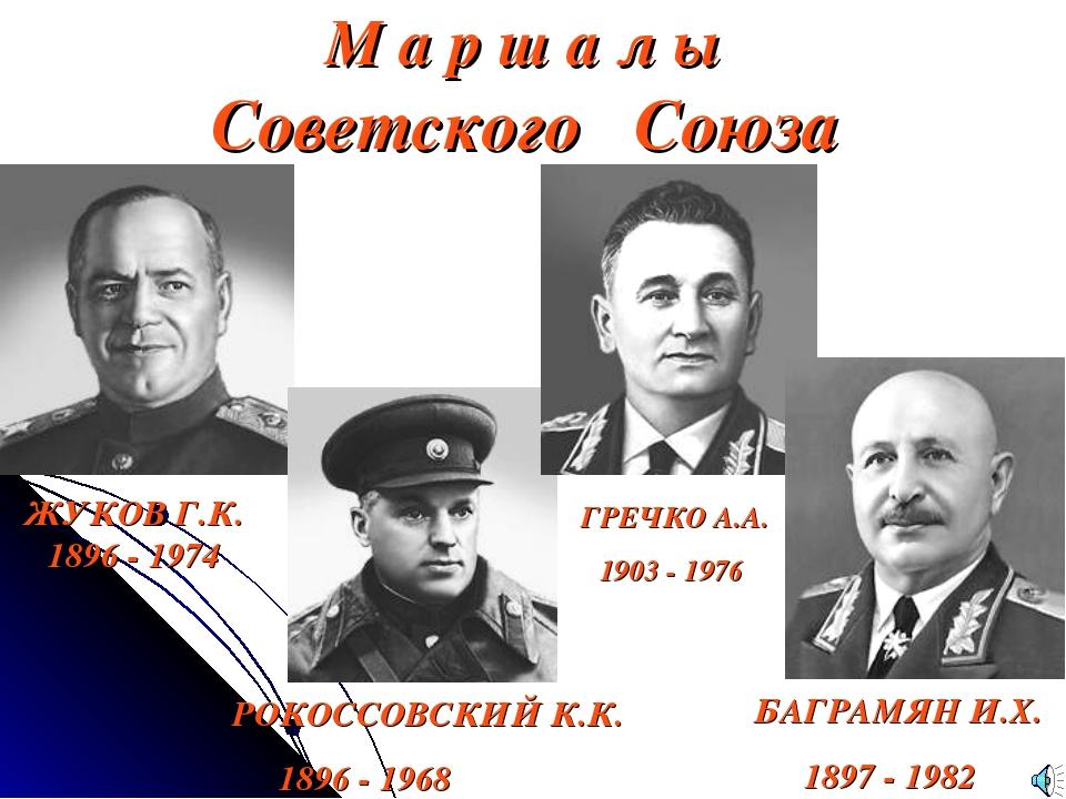 М а р ш а л ы Советского Союза ЖУКОВ Г.К. 1896 - 1974 РОКОССОВСКИЙ К.К. 1896...