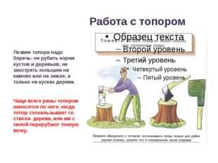 Работа с топором Лезвие топора надо беречь: не рубить корни кустов и деревье
